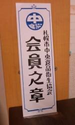 食品衛生協会の共済に加入しました