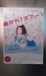 長澤まさみ主演映画「曲がれ!スプーン」タイアップ・キャンペーン開催中