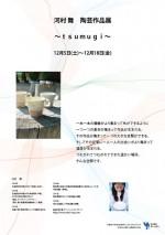 『河村 舞 陶芸作品展 ~tsumugi~』フライヤー