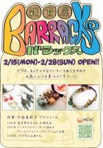 雑貨屋BARRACKS(バラックス)いよいよ明日まで!!