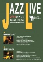 2/11(木祝) JAZZ LIVE @ CAFE サーハビー