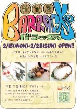 雑貨屋BARRACKS(バラックス)期間限定オープン!