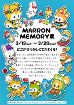 MARRON MEMORY展いよいよ今週末までです!!