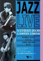 3/27(土) JAZZ LIVE @ CAFE サーハビー