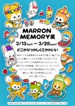 MARRON MEMORY展