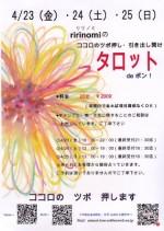 4/23(金)~25(日) ririnomi のココロのツボ押し・引き出し開け「タロット de ポン!」