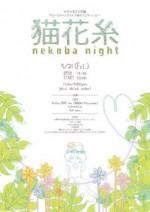 「猫花糸(nekoba night)」大成功!!