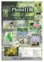 「Photo日和 2」開催!!