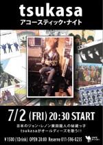 7/2(金) tsukasa アコースティック・ナイト