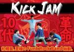 「Kick Jam」のライブを観てきました!