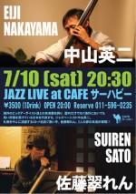 7/10(土) 中山英二×佐藤翠れん JAZZ LIVE at CAFE サーハビー