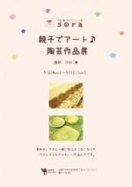 河村 舞 セラミックアート展「s o r a」 第1弾「親子でアート♪陶芸作品展」