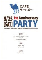 9/25(土) CAFE サーハビー 1周年記念パーティー!!!