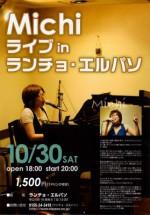 10/31(日) Michiライブ in ランチョ・エルパソ