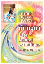 ririnomiさんの占いイベント開催中!!