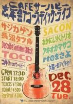 12/28(火) CAFE サーハビー 忘年会アコースティック・ライブ