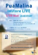 1/19(水) 「PuaMlina Instore LIVE」開催!!