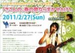 2/27(日) SACONワンマンライブ 「さこんの、春の歌ならまかせとけ!」
