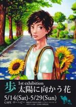 歩 1st exhibition 「太陽に向かう花」 少しだけ延長!