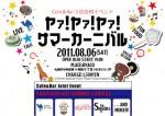 8/6(土) Cafe&Bar 3店合同イベント 「ヤァ!ヤァ!ヤァ!サマーカーニバル」