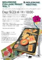 9/23(金祝) 「モレスキンコラージュナイト&モレスキンミーティング」