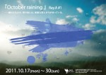 10/17(月)~30(日) 『October raining 』  Ray.A #1 開催