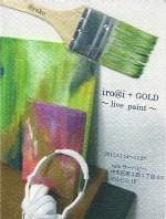 11/14(月)~11/27(日) 「iro@i + GOLD ~livepaint~」 開催!