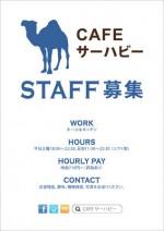 「CAFE サーハビー」 スタッフ募集のお知らせ