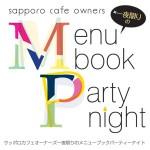 2/26(日) 20店舗以上の札幌のカフェがメニューブックを持ち寄って集結!「メニューブックパーティーナイト」開催!!