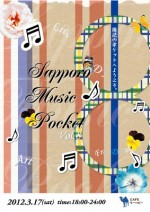 3/17(土) 「music pocket vol.8」開催!