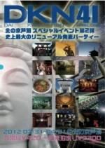 3/31(土)~4/1(日) 「DKN41」@ 北の京 芦別!!