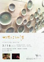 3/16(金) 「つち と ことのは」closing party 開催!