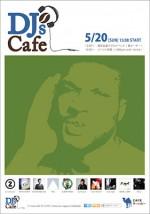 5/20(日) 「DJ's Cafe」開催!