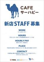 新店STAFF募集のお知らせ