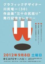 9/8(土) 川尻竜一 作品集発行記念セレモニー
