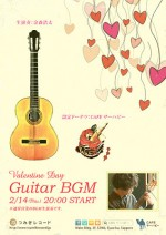 2/14(木) 金森浩太さん「Valentine Day Guitar BGM」
