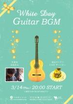 3/14(木) 金森浩太さん「White Day Guitar BGM」