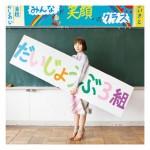 4/13(土) 世武裕子 全国ツアー「だいじょうぶ みらいのこどもツアー」 @ CAFE サーハビー