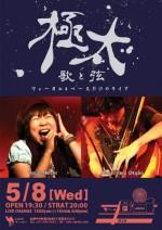 5/8(水)LIVE「極太 歌と弦」