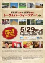 5/29(水) 長尾良祐(大阪)&吉田有希(東京) トーク&パーティーツアー!in 札幌