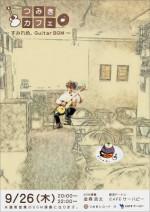 9/26(木) つみきカフェ ~すみれ色、Guitar BGM~