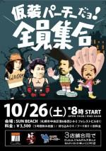10/26(土)  仮装パーチーだョ!全員集合