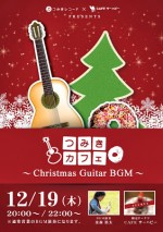 12/19(木) つみきカフェ ~Christmas Guitar BGM~