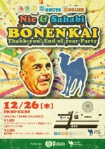 12/26(木) Nic & Sahabi BONENKAI(忘年会)  Thank you ! End of year Party