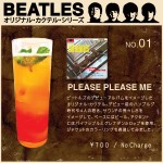 BEATLES オリジナル・カクテル・シリーズ No.01 PLEASE PLEASE ME