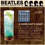 BEATLES オリジナル・カクテル・シリーズ No.03 A HARD DAY'S NIGHT