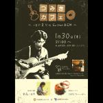 1/30(木) つみきカフェ ~はじまりのGuitar BGM~