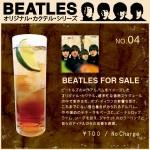 BEATLES オリジナル・カクテル・シリーズ No.04 BEATLES FOR SALE