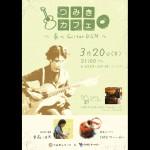 3/20(木) つみきカフェ ~春のGuitar BGM~