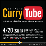 4/20(日) 「Curry Tube」 開催!